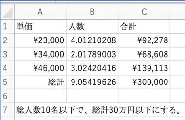 Solver_jikkougo1