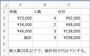 Solver_jikkougo2