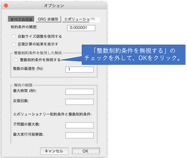 Solver_option2