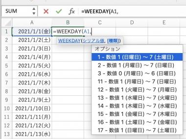 05weekday_kansu