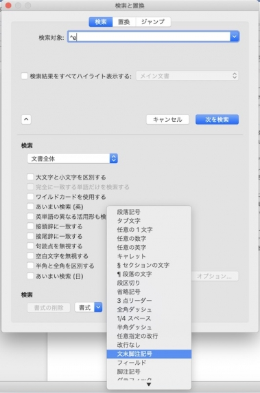Bunmatukyakutyuu_kensaku_20201002164401