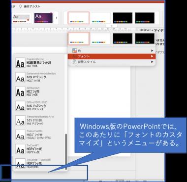Font_customiseganai