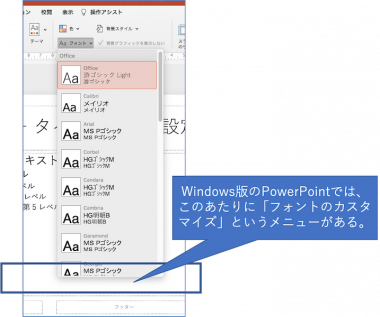 Font_customiseganai_slidemaster