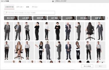 Powerpoint_stockgazou_jinbutu_no_kirie
