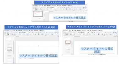Slidemaster_pointsu_henkou_20201118131601