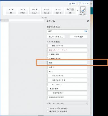 Word_style_honbun